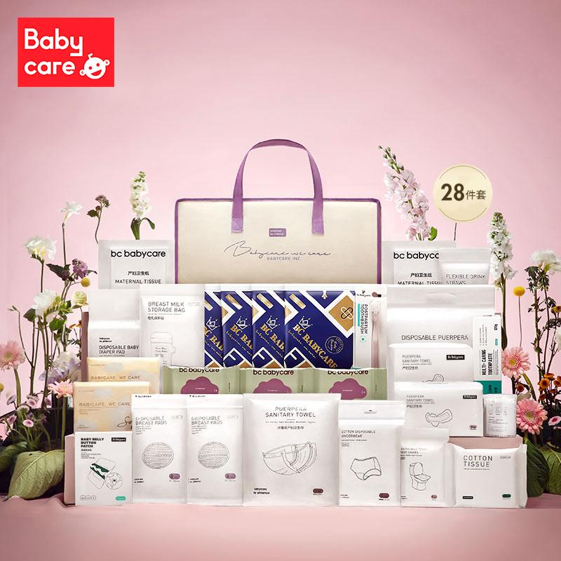 babycare待产包入院全套礼盒